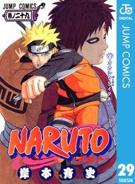 NARUTO―ナルト― モノクロ版 29 漫画