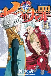 七つの大罪(14) 漫画