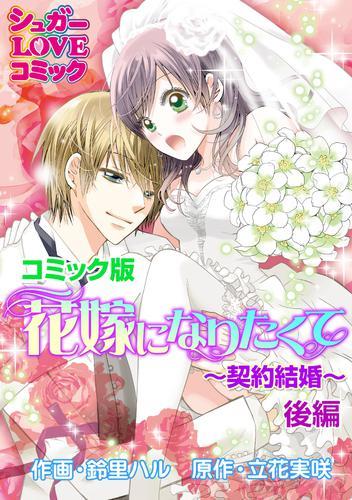 花嫁になりたくて~契約結婚~後編【コミック版】 漫画