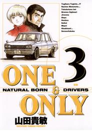 ONE&ONLY 新装版(3) 漫画