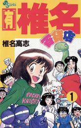 【有】椎名百貨店(1) 漫画