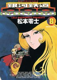 銀河鉄道999(8) 漫画