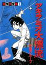 合作大全集(SG企画)(1)アキラ・ミオ大漂流 漫画