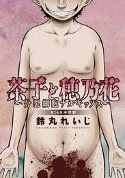 茶子と穂乃花~分裂細胞ナルキッソス~ 分冊版 14 漫画