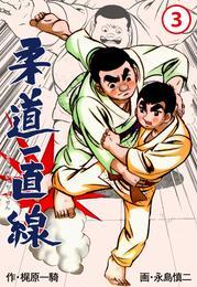 柔道一直線 3 漫画