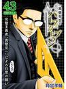 真壁先生のパーフェクトプラン【分冊版】43話 漫画