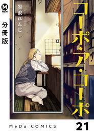 【分冊版】コーポ・ア・コーポ 21