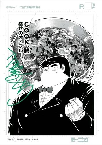 【直筆サイン入り# COOK.1079扉絵複製原画付】クッキングパパ 漫画