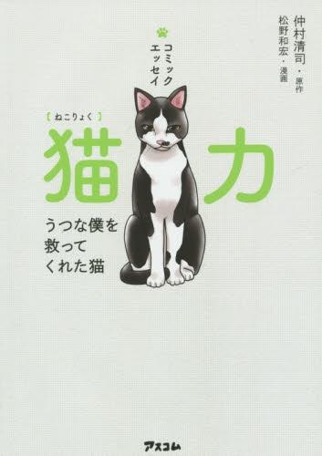 猫力 うつな僕を救ってくれた猫 漫画