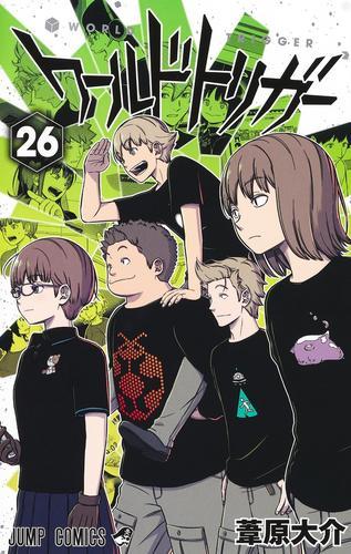 ワールドトリガー (1-23巻 最新刊) 漫画