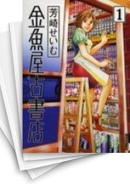 【中古】金魚屋古書店 (1-16巻) 漫画