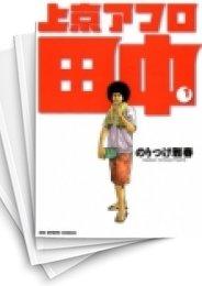 【中古】上京アフロ田中 (1-10巻) 漫画