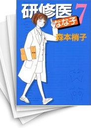 【中古】研修医なな子 (1-7巻) 漫画