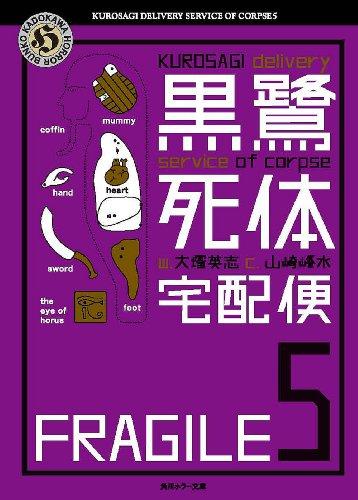 黒鷺死体宅配便[文庫版] (全5冊) 漫画