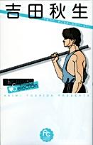 吉田秋生TheBestSelection (1-2巻 全巻) 漫画