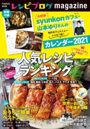 レシピブログmagazine 11 冊セット最新刊まで 漫画