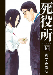 死役所 8 冊セット最新刊まで 漫画