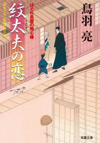 はぐれ長屋の用心棒  3 紋太夫の恋 漫画