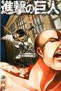 進撃の巨人(2) 漫画