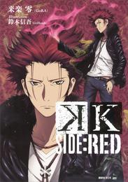 K SIDE:RED 漫画