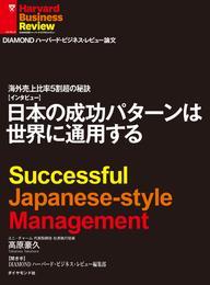 海外売上比率5割超の秘訣 日本の成功パターンは世界に通用する(インタビュー) 漫画