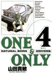 ONE&ONLY 新装版(4) 漫画