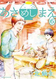 あさめしまえ(6) 漫画