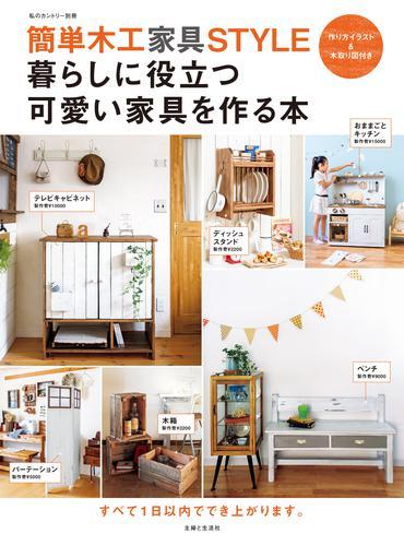 簡単木工STYLE 暮らしに役立つ可愛い家具を作る本 漫画