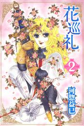 花巡礼 2巻 漫画