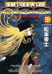 銀河鉄道999(9) 漫画
