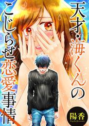 天才・海くんのこじらせ恋愛事情 分冊版 14 漫画
