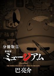 新装版 ミュージアム 分冊版(5) 漫画