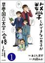 数学しかできない息子が早慶国立大学に合格した話。(分冊版) 【第1話】 漫画