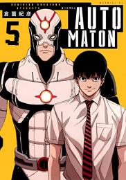 オートマトン AUTOMATON(1-5巻 最新刊)