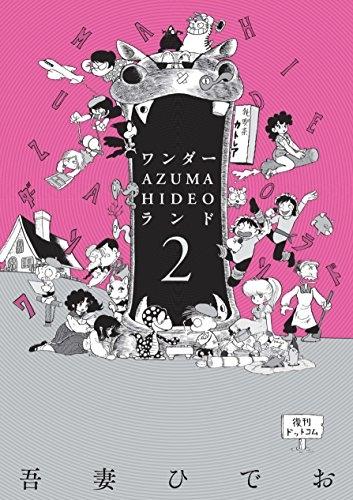 ワンダー・AZUMA・HIDEO・ランド 漫画