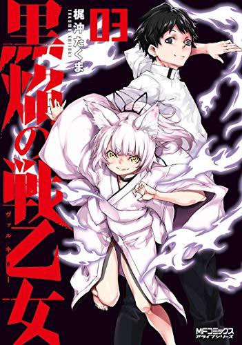 黒焔の戦乙女(1巻 最新刊)