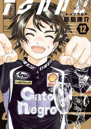 トップウGP (1-4巻 最新刊) 漫画