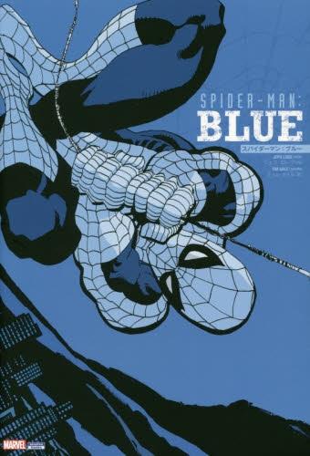スパイダーマン:ブルー 漫画