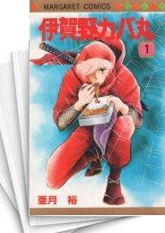 【中古】伊賀野カバ丸 (1-12巻) 漫画