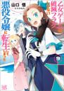 乙女ゲームの破滅フラグしかない悪役令嬢に転生してしまった… 9 冊セット最新刊まで 漫画