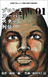 プロレススーパースター列伝【デジタルリマスター】 漫画
