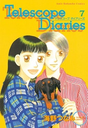 Telescope Diaries 分冊版 7 冊セット全巻 漫画