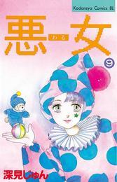 悪女(わる)(9) 漫画
