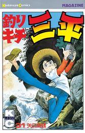 釣りキチ三平(31) 漫画