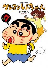 クレヨンしんちゃん 7巻 漫画