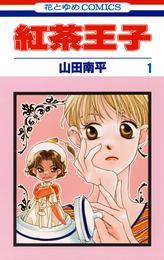 紅茶王子 1巻 漫画