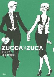 ZUCCA×ZUCA(8) 漫画