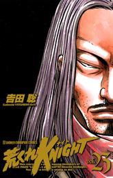 荒くれKNIGHT 23 漫画
