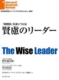 賢慮のリーダー 漫画