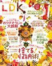 LDK (エル・ディー・ケー) 2016年11月号 漫画
